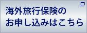 kaigaihoken-banner.jpg