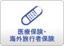 医療保険・海外旅行者保険