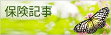 hoken-kiji-banner.jpg